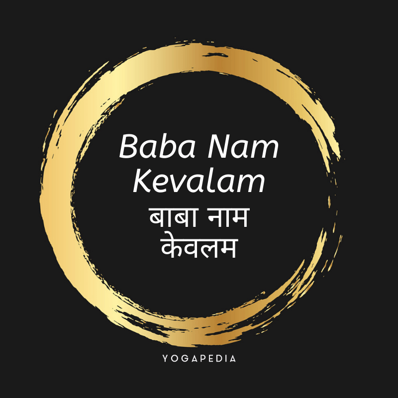Baba Nam Kevalam mantra written in English and Sanskrit inside a golden circle